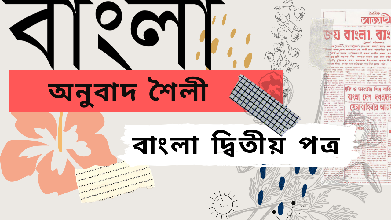 Rules of Translation from English to Bangla